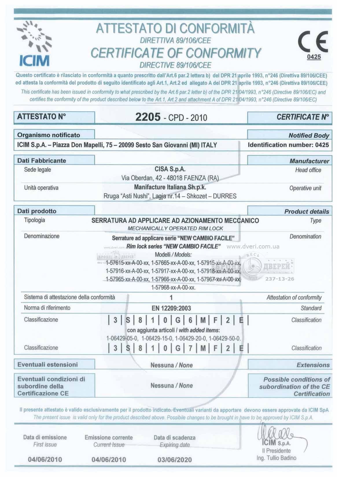Пример сертификата EN 12209